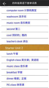 四年级英语下册语音版截图