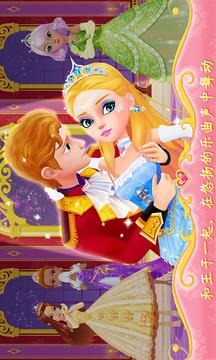 公主的梦幻舞会截图