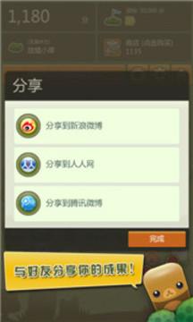 三重镇中文版截图
