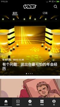 VICE中国截图
