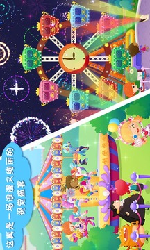 糖糖游乐园截图