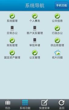 移动OA系统手机客户端 v1....截图