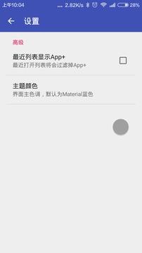 App+截图