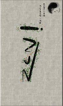 Zen!截图