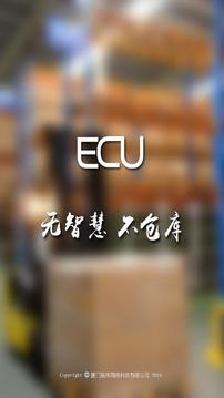 ECU智能硬件截图
