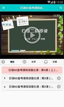 日语学习快速入门截图