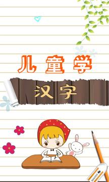 儿童识汉字游戏截图