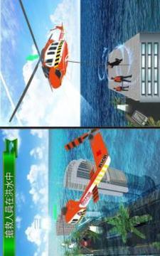 直升机救援:海上风暴截图