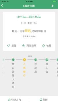 京山智能公交截图