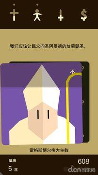 王国统治汉化版截图
