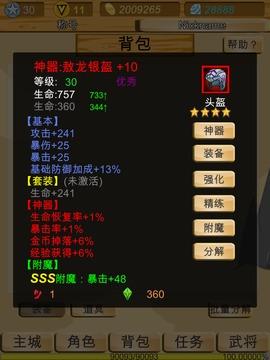 神兽三国-单机角色扮演免费rpg,休闲放置好玩经典游戏截图