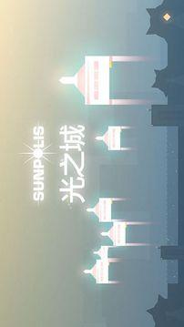 光之城截图