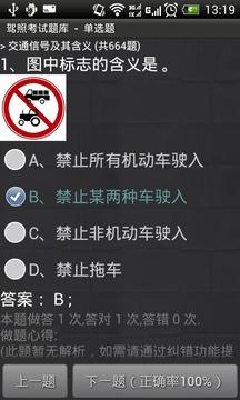 机动车驾驶执照截图