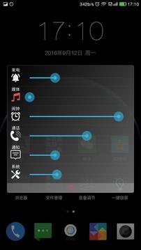 音量调节截图