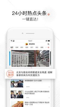 搜狐新闻探索版截图