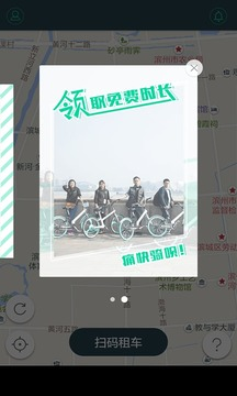 免费单车共享截图