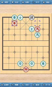 象棋巫师截图