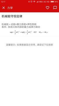 公式定理库截图