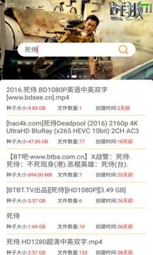 熊猫BT搜索器截图
