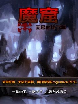 魔窟-无尽的地下城截图