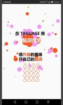 Taguage截图