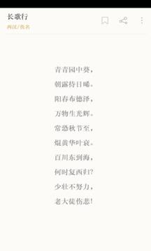 诗词茶社截图