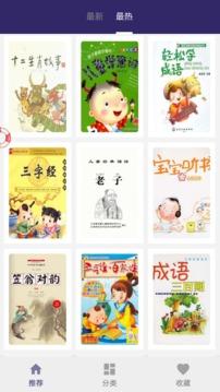 蜻蜓童话故事截图
