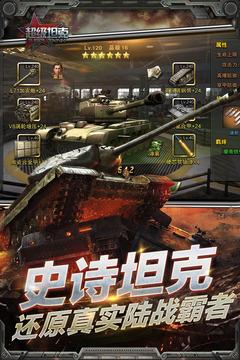 超级坦克截图