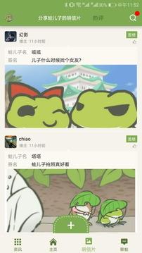 旅行青蛙汉化版助手截图