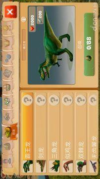 工艺方舟:恐龙汉化版截图
