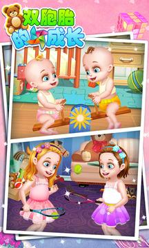双胞胎成长记截图
