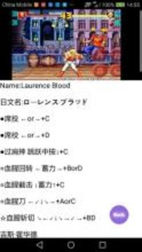 Guide for Fatal fury SPECIAL截图