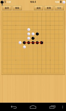 五子棋截图