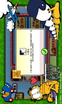 加菲猫总动员官方中文版截图