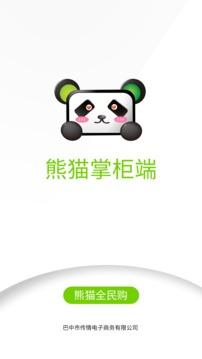 熊猫掌柜截图