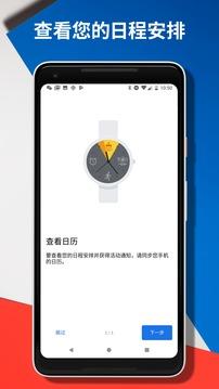 Wear OS by Google截图