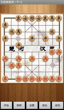 经典中国象棋截图