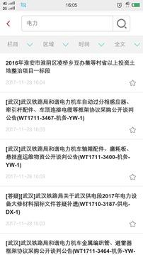 中国采购与招标网截图