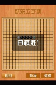 五子棋单机版截图