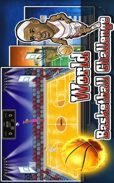 双人篮球挑战赛截图