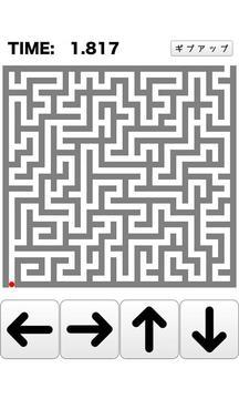 速度迷宮截图