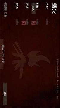 野外生存中文版截图