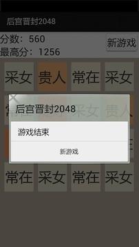 后宫晋封2048截图