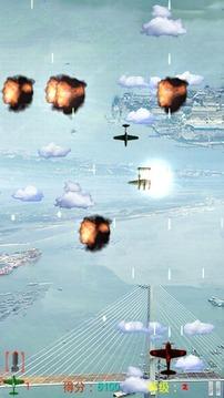 飞机大战II截图