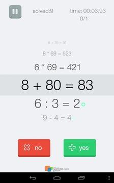 算术冲刺截图