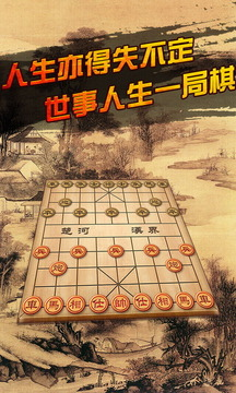 中国象棋截图