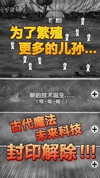 愚公移山:首款放置类游戏截图