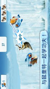 冰河世纪中文版截图