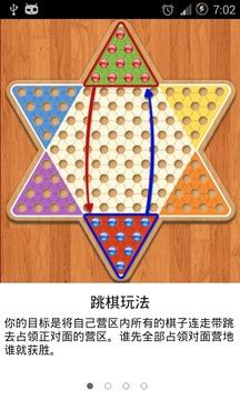 跳棋精灵Chinese Checkers截图