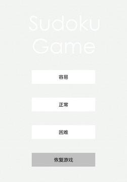 数独 (中文版)截图